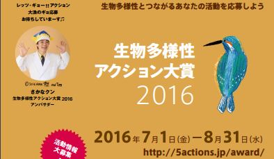 2016action_award_ec