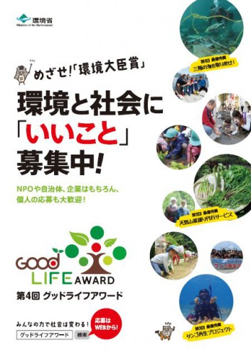 2016goodlifeaward_pdf